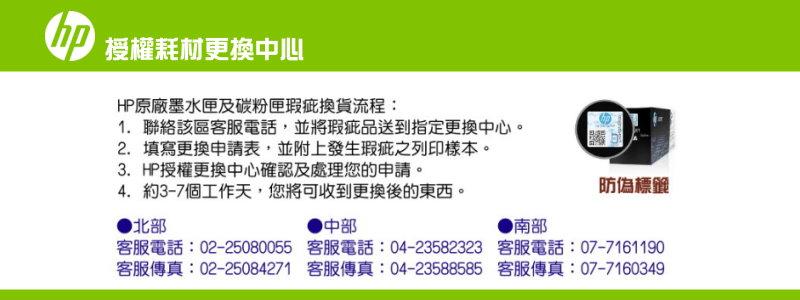 HP_聯強更換中心
