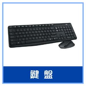 鍵盤(300x)