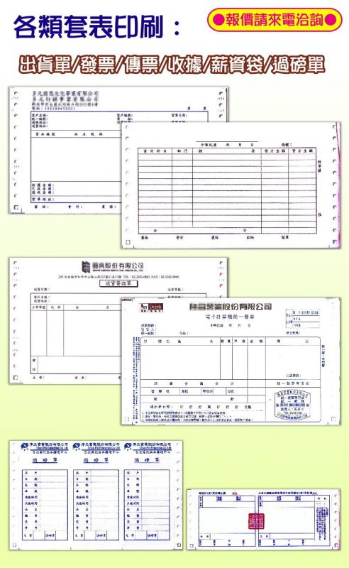 各類套表印刷