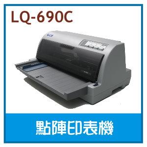 EPSON-點陣印表機LQ-690C