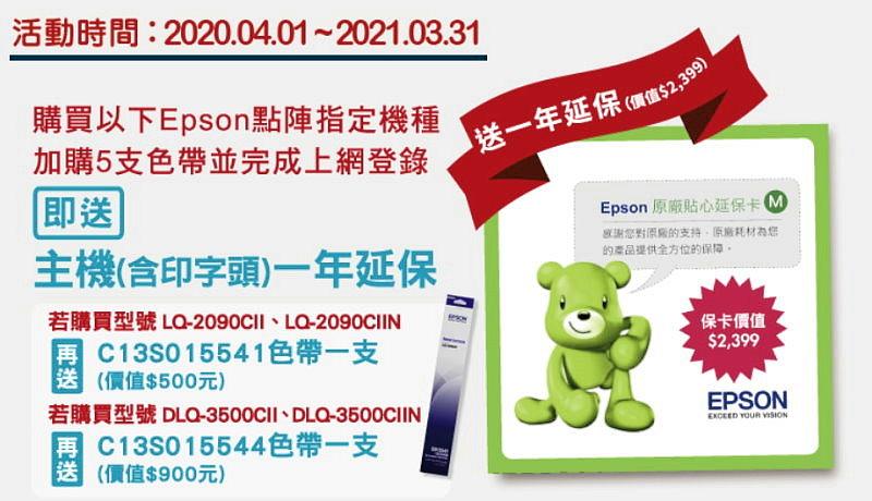 EPSON_點陣印表機活動