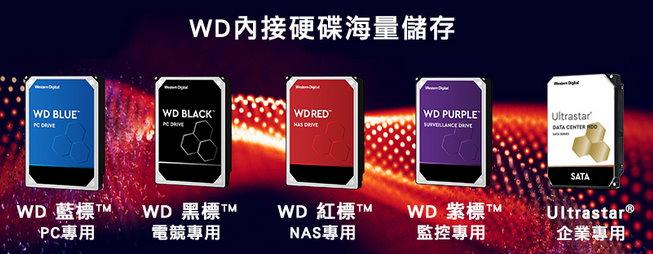 WD_內接3.5硬碟