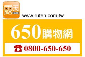 露天-650購物網