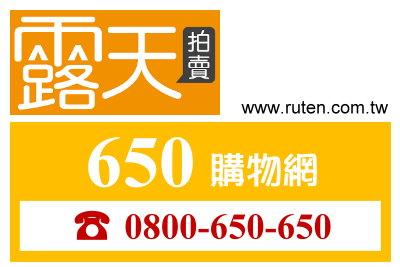 百立購物網-露天-650購物網-2