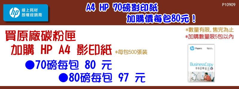 HP碳粉匣活動(百立官網)