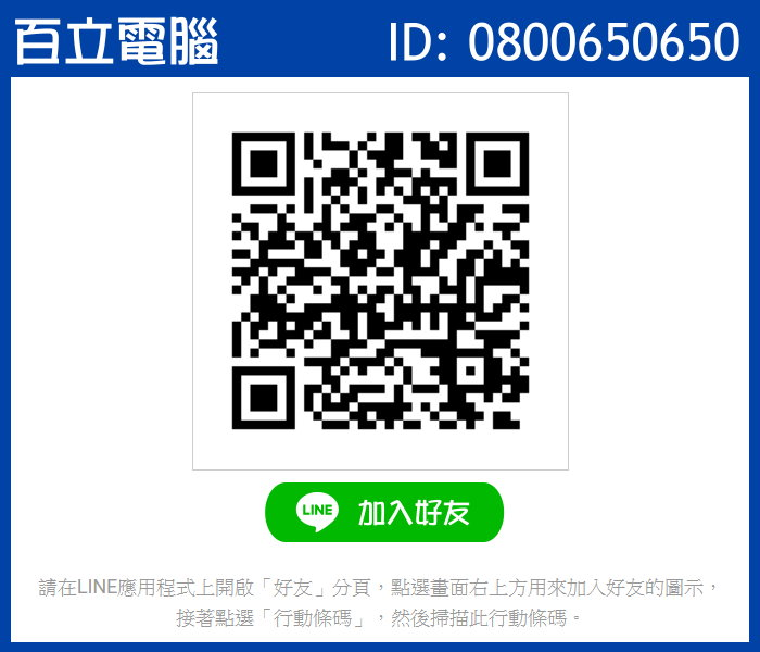 百立Line圖片(700x600)-10911