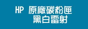HP原廠碳粉匣-黑白雷射(300x100)