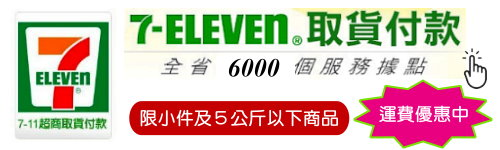 7-11超商取貨付款-11003-1