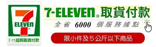 7-11超商取貨付款-11003