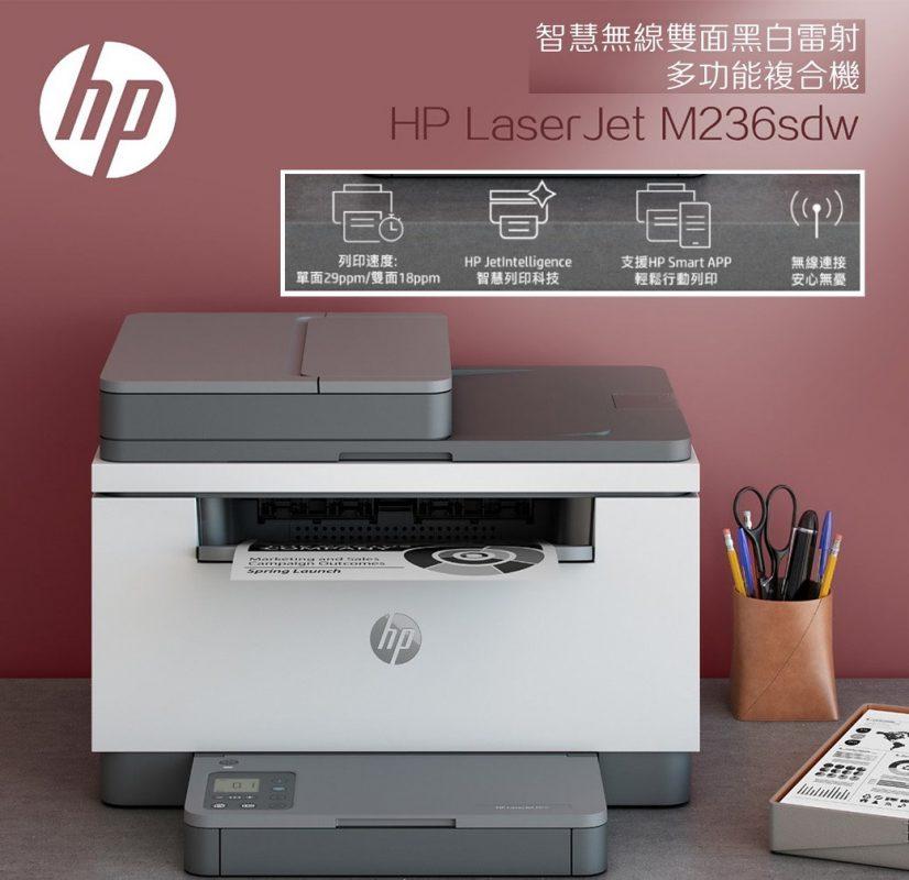 HP_M236sdw